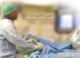 La fille du Premier ministre du Hamas traitée d'urgence en Israël