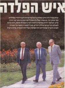 Yossi Ben Aharon (à gauche) en compagnie du Premier ministre Itzhak Shamir (au milieu)