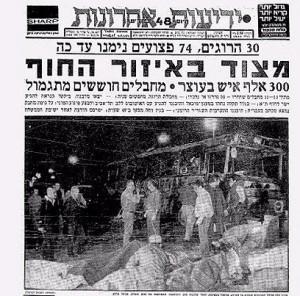 L'autobus du massacre de la route cotière le 11 mars 1978