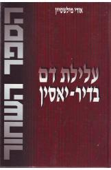 """Le livre du docteur Ouri Milstein sur la calomnie de Deir Yassin: """"Le Livre noir"""""""