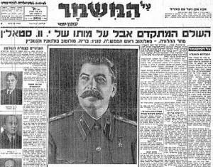 Deuil en première page pour la mort de Staline dans le quotidien Al Hamishmar en 1953
