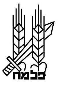 Emblème du Palmah