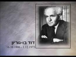 David Ben Gourion