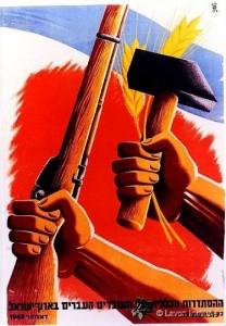 """Affiche de la Histradrout: """"Construction , agriculture et défense"""""""