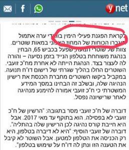 L'information sur le site Ynet relevée par Bentsion Gupstein