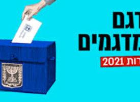 Les élections en Israël, ne seraient-elles pas la voix de la démocratie????!!!!!